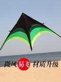 風箏-濰坊風箏兒童草原傘布風箏微風易飛三角風箏成人大型新款高檔線輪YYP 糖糖日繫