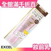 【小福部屋】日本 EXCEL 妝前乳 保濕 打底 隔離霜 防曬 35g【新品上架】