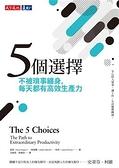 5個選擇:不被瑣事纏身,每天都有高效生產力
