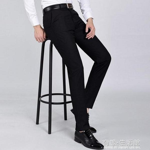 男士西褲夏季修身商務休閒直筒青年職業黑色西服正裝長褲男裝褲子 有緣生活館