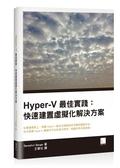 (二手書)Hyper-V最佳實踐:快速建置虛擬化解決方案