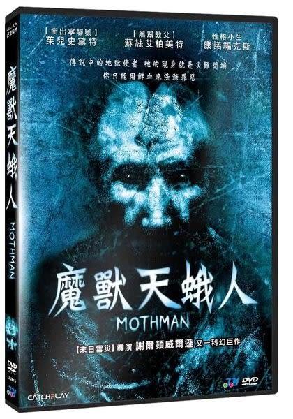 魔獸天蛾人 DVD(購潮8)