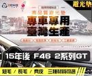 【長毛】15年後 F46 2GT系列 避光墊 / 台灣製、工廠直營 / f46避光墊 f46 避光墊 f46 長毛 儀表墊