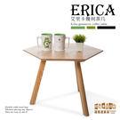 ♥【諾雅度】 Erica艾里卡幾何茶几 A006 茶几 原木小茶几