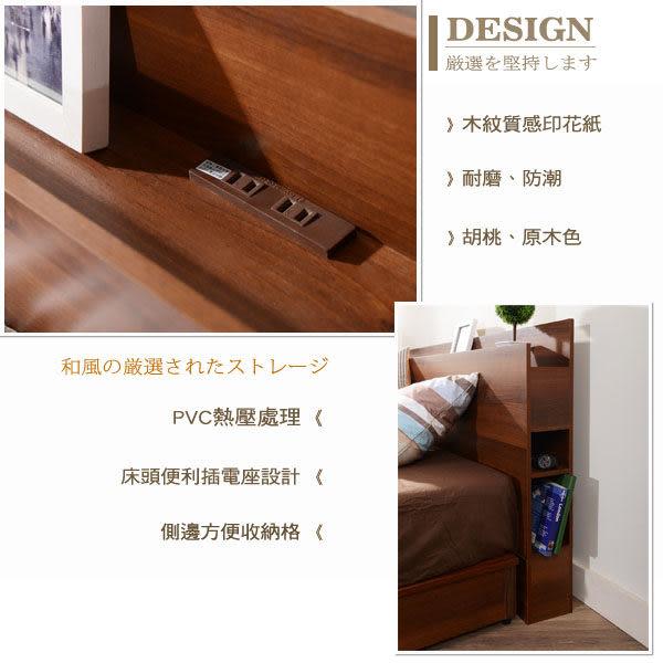 床頭片【UHO】日式收納5尺雙人床頭片/胡桃、原木色 免運費