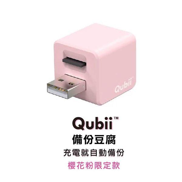 櫻花粉限定色 台灣 Qubii 備份豆腐 蘋果認證 iphone備份 蘋果手機備份 備份神器 ※本產品不含記憶卡