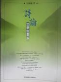 【書寶二手書T2/文學_JFX】詩論:文學的貴族_左海倫