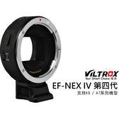 EGE 一番購 】VILTROX 唯卓【EF-NEX IV】佳能EF/S鏡頭轉SONY E全幅/半幅自動對焦轉接環