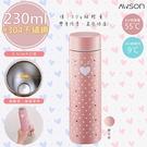 【日本AWSON歐森】230ML不鏽鋼真空保溫瓶/保溫杯(ASM-22-P)大口徑