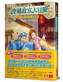 穿越故宮大冒險6:快雪時晴帖神乎其技