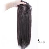 假髮 仿真髮頭頂補髮片空氣劉海假髮片女遮白髮蓋蓬鬆墊髮片補髮塊無痕 快速出貨