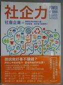 【書寶二手書T7/社會_ZDY】社企力-社會企業_社企流