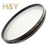 H&Y 58mm 可調式減光鏡 ND2 - ND400 第三代 (24期0利率 免運 湧蓮國際公司貨) 附鏡頭蓋