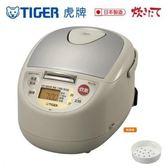 【TIGER 虎牌】6人份多功能微電腦炊飯電子鍋JBA-T10R