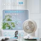 【ikiiki伊崎】360°DC遙控陀螺循環扇(10吋) IK-EF7001 保固免運