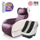 送伸縮水瓶✩輝葉 實力派臀感小沙發2代(頸肩加強款)摩登紫+極度深捏3D美腿機