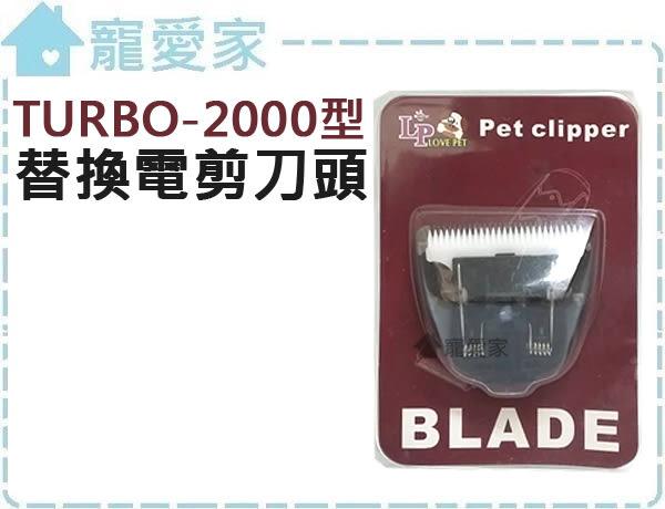 ☆寵愛家☆LOVE PET樂寶 寵物電剪TURBO-2000S型專用刀頭賣場