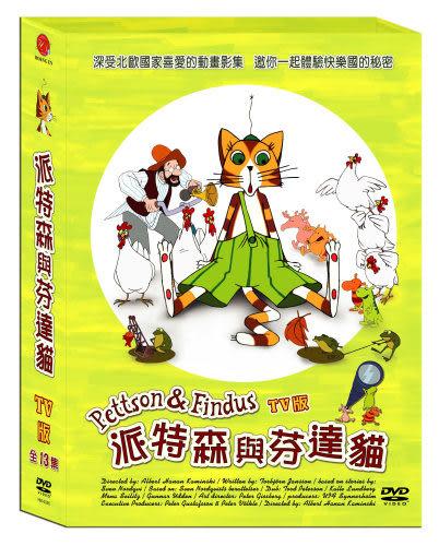 (瑞典動畫)派特森與芬達貓-TV版 DVD ( Pettson & Findus )