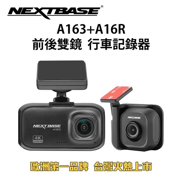 NEXTBASE A163+A16R 前後雙鏡 真4K高畫質行車記錄器