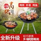 燒烤架戶外野外木炭燒烤爐家用無煙碳燒烤爐架子全套燒烤用具圓形 NMS小艾新品