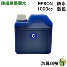 【防水墨水/填充墨水】EPSON 1000CC 藍色 適用所有EPSON連續供墨系統印表機機型