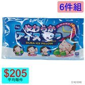 【醫康生活家】R&R 德樂舒眠超長效軟冰枕-6件組