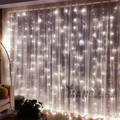 售完即止-LED彩燈窗簾燈星星燈閃燈串燈滿天星主播房間婚慶裝飾瀑布燈7-6(庫存清出S)