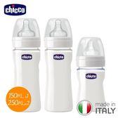 chicco-舒適哺乳-矽膠玻璃奶瓶促銷組(2大1小)
