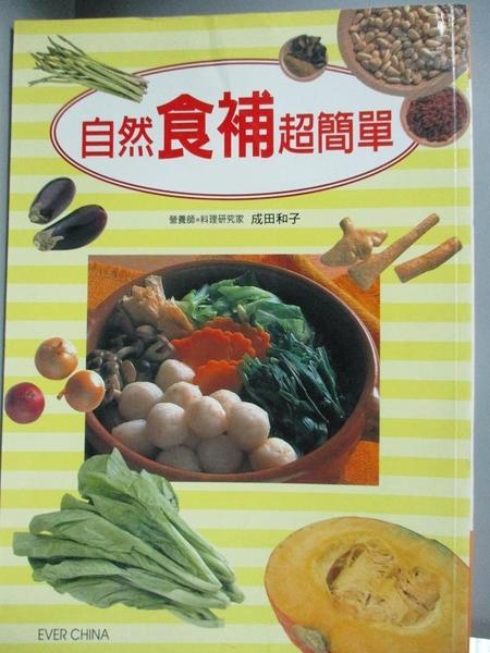 【書寶二手書T3/養生_BOC】自然食補超簡單_成田一子