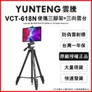 雲騰 VCT-618N 便攜三腳架+三向雲台 183cm高 手機 平板 直播(手機平板夾需另購)【可刷卡】薪創