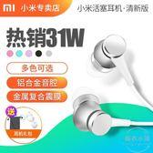 Xiaomi/小米小米活塞耳機清新版手機入耳式通用耳塞原裝正品代購 店家有好貨