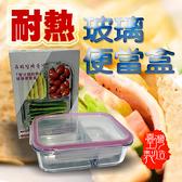 金德恩 台灣製造 T型三格式玻璃便當盒/保鮮盒/微波爐適用