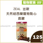 寵物家族-ZEAL 岦歐 天然紐西蘭寵物點心 鹿腱 125g