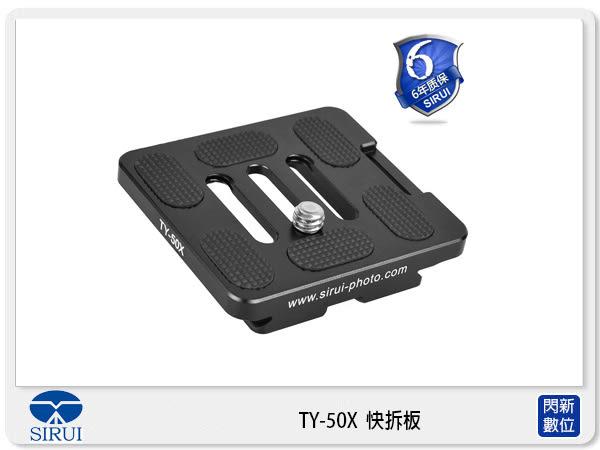 【分期0利率,免運費】Sirui 思銳 TY-50X 快拆板 G KX系列雲台適用 (TY50X,立福公司貨)