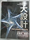 【書寶二手書T6/科學_YIJ】大設計_史蒂芬.霍金
