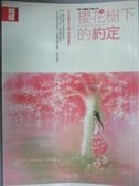 【書寶二手書T1/言情小說_IKF】櫻花樹下的約定_蝴蝶