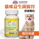 ◆MIX米克斯◆吉沛思Zippets.貓咪益生菌腸胃保健顆粒80g