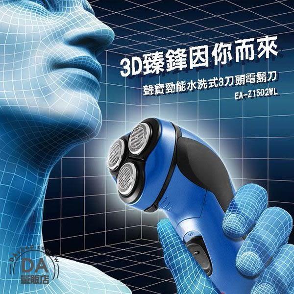 《DA量販店》SAMPO 聲寶 勁能 水洗 三刀頭 電動 刮鬍刀 電鬍刀 EA-Z1502WL(W89-0142)