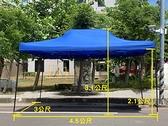 方形活動帳篷 3公尺*4.5公尺 露營帳篷 停車遮雨棚 戶外帳篷 炊事帳 休閒露營 園遊會 遮陽篷
