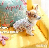 寵物衣服 夏季薄款寵物防曬衫博美貓咪小狗狗衣服夏裝防曬衣夏透氣潮衣 GD1868『Pink領袖衣社』