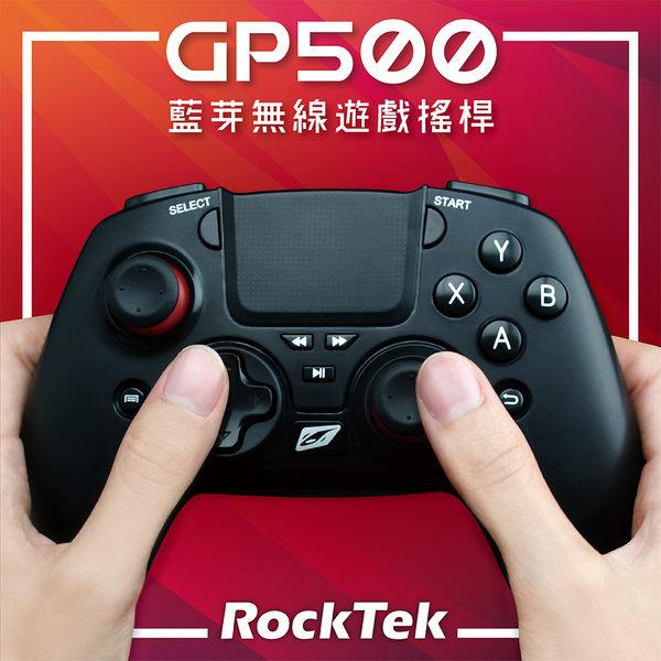 RockTek 雷爵 GP500 藍芽 無線 遊戲 搖桿 手把 (觸控板升級)