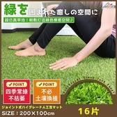 Incare 高品質仿真人造草皮地板-16入(9.68坪)