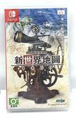 中文版 NS 新世界地圖 1469