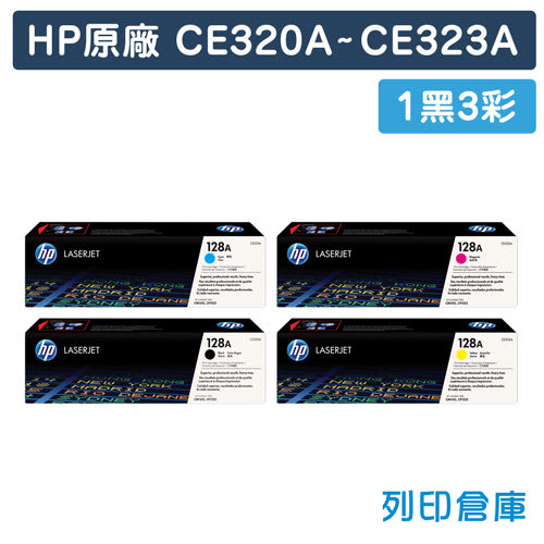 原廠碳粉匣 HP 四色優惠組 CE320A / CE321A / CE322A / CE323A / 128A /適用 HP CP1525nw/CM1415