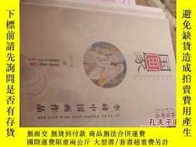 二手書博民逛書店國畫家2014年第4期罕見李峯中國畫作品Y28340 <國