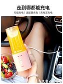 榨汁機 奧克斯榨汁機家用水果小型便攜式學生榨汁杯電動充電迷你炸果汁機 艾家