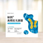 EMMA PLANET 敏賦Ⓡ 高機能乳酸菌(3g×45包)