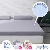 House Door防蚊防螨10cm藍晶靈涼感記憶床墊保潔超值組-單人復刻灰