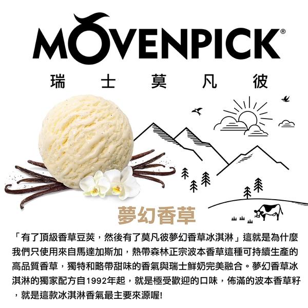 【瑞士原裝進口】Movenpick 莫凡彼冰淇淋 夢幻香草2.4L家庭號