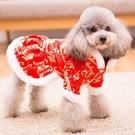 新年唐裝小狗狗衣服泰迪裝寵物加厚比熊小型犬保暖喜慶公主裙 快速出貨